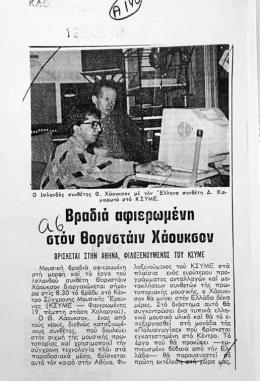 """Author working with T. Hauksson """"A night dedicated to composer Thorstein Hauksson"""" invited by KSYME, Kathimerini newspaper, November 19, 1987 © KSYME (CMRC) – ChouPaF Unified Archives"""
