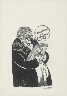 © Victoria Lomasko, «Verbotene Kunst. Moskauer Ausstellung», 2013 («Haben Sie überhaupt den Segen zum Zeichnen erhalten?»)