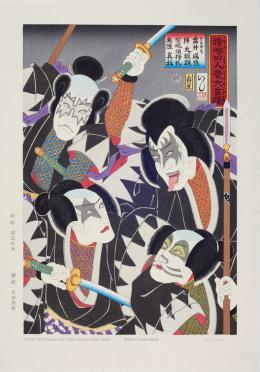 Masumi Ishikawa, Kabuki Ukiyo-e, Tokyo, 2015 Farbholzschnitt © Ukiyo-e Project