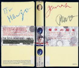 """Nam June Paik: Videokassette All Star Video, 1984, mit persönlicher Widmung """"Dr. Herzogenrath – Paik"""". © Estate Nam June Paik, und Wulf Herzogenrath, Akademie der Künste, Berlin"""